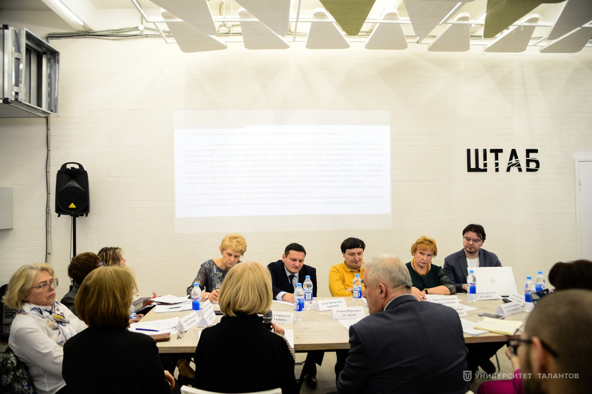 Эксперты НЭСа обсудили создание команды выпускников Университета Талантов, реализацию новых площадок по подготовке кадров и разработку системы поощрений лучших наставников